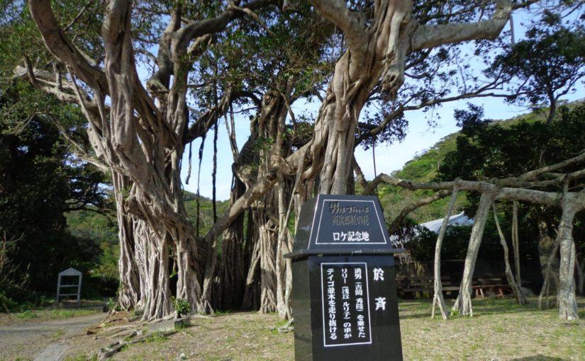 奄美大島の映画ロケ地