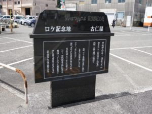 奄美大島のロケ記念地