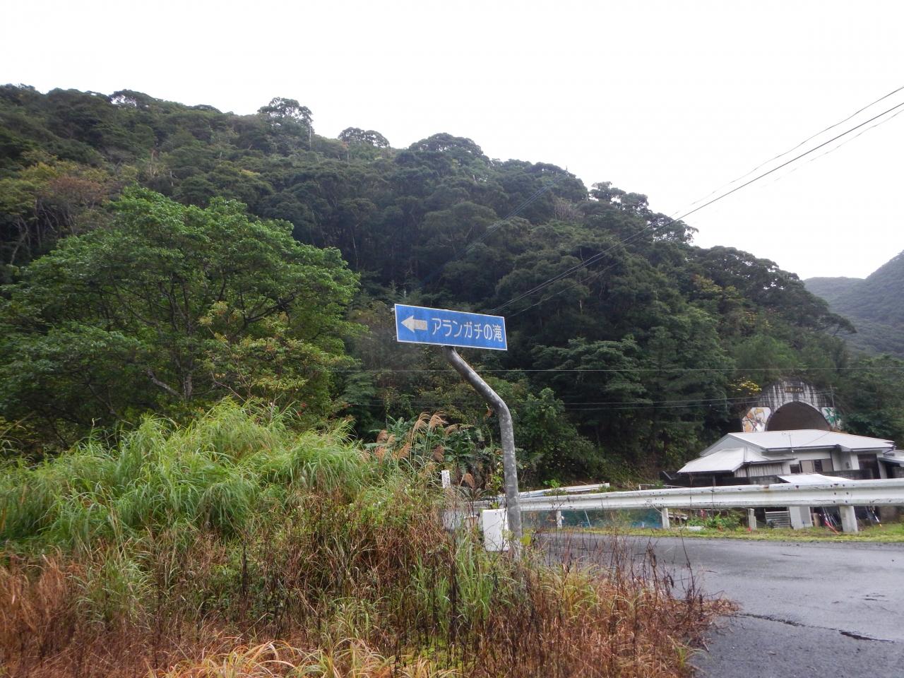 アランガチの滝へ向かう標識