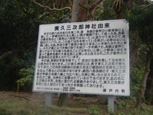 奄美大島の実久三次郎神社