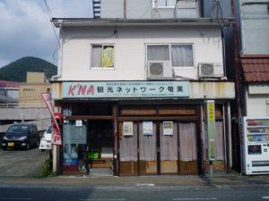 奄美大島の観光ネットワーク奄美