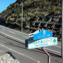 奄美大島の戸円ふれあいパーク