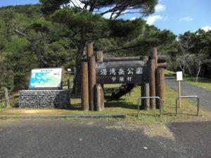 奄美大島の湯湾岳展望台公園