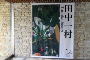 奄美大島の田中一村記念美術館
