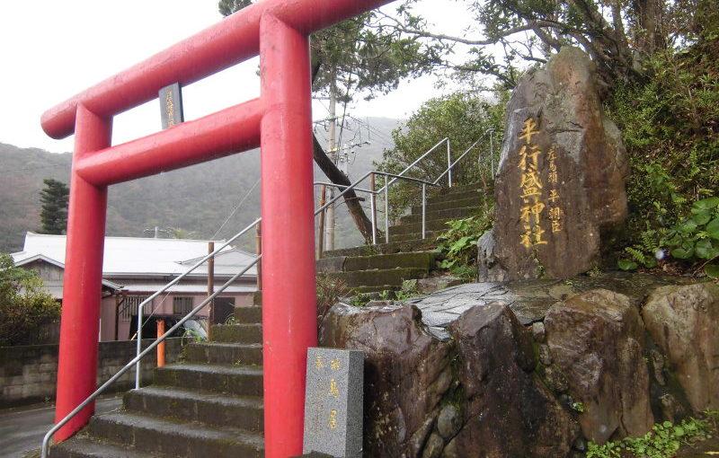 奄美大島の平行盛神社