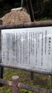 奄美大島の大和村の群倉