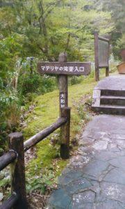 奄美大島のマテリアの滝