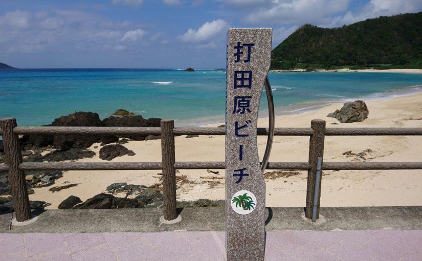 奄美大島の打田原ビーチ