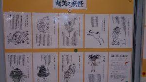奄美大島の瀬戸内町立図書館・郷土館