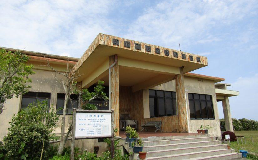 奄美大島の奄美市歴史民俗資料館