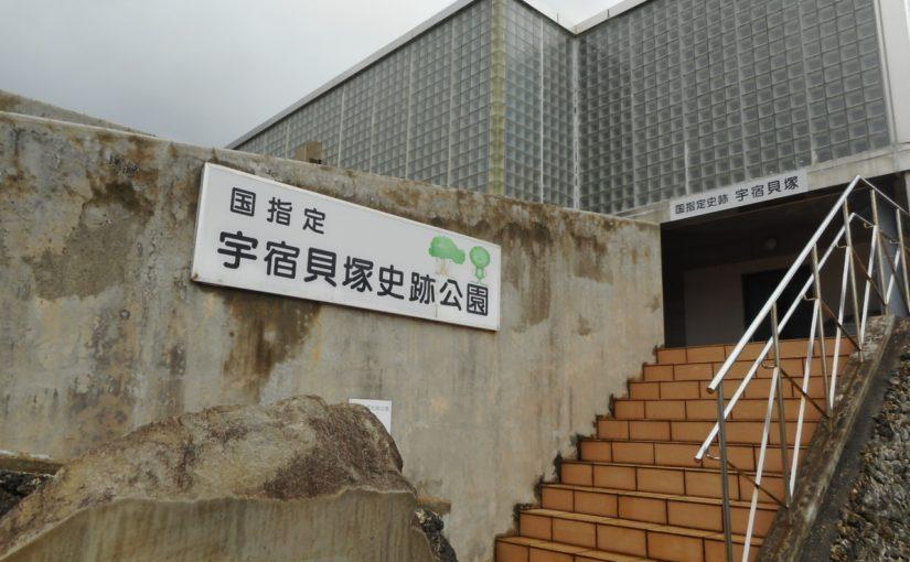 奄美大島の宇宿貝塚